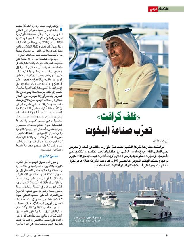 Chairman-in-Al-Iktissad-(1).jpg