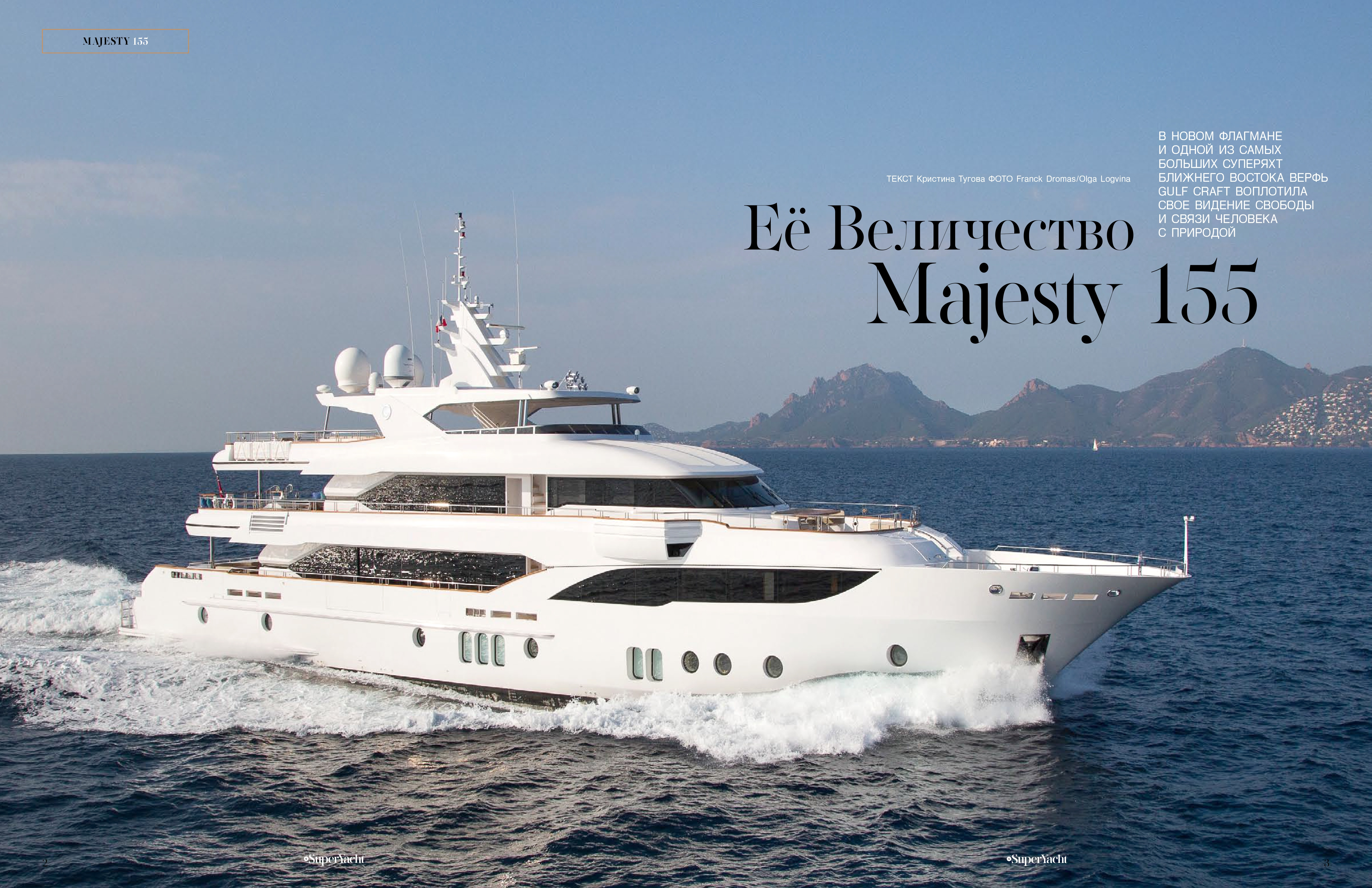 Majesty-155,-SuperYacht-magazine-Russian-(2).jpg