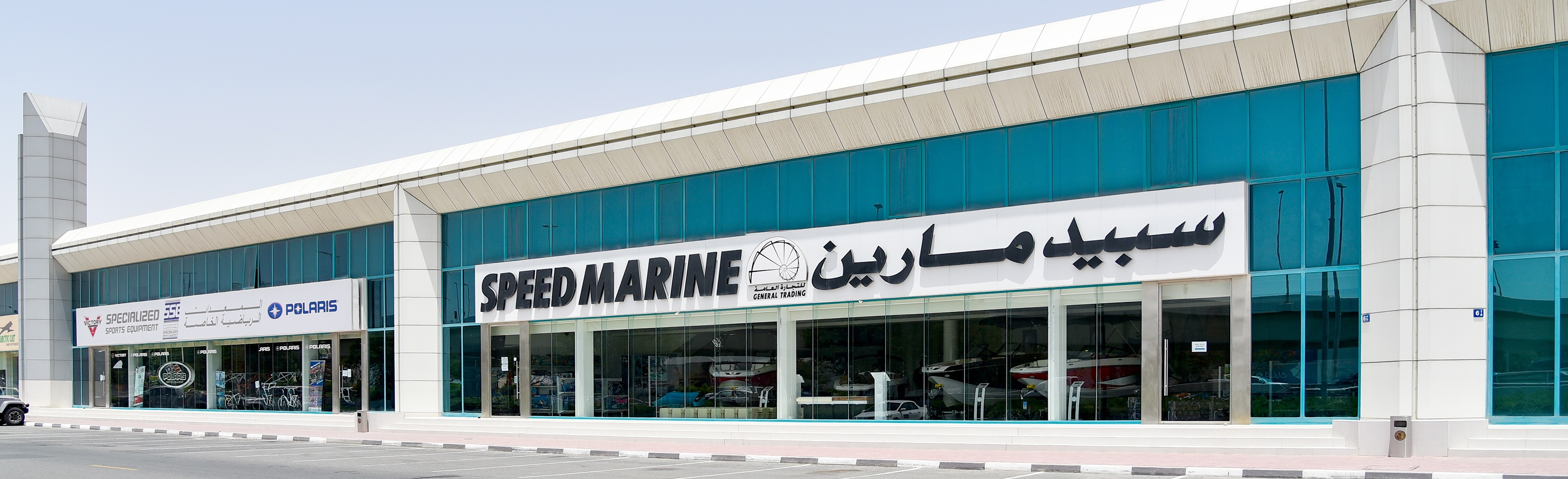 Speed-Marine-showroom.jpg